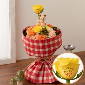 敬老の日 花束「スマイリーブーケ〜いつまでもお元気で〜」