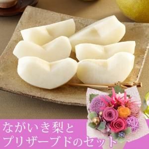 イイハナ 敬老の日お花とながいき梨のセット