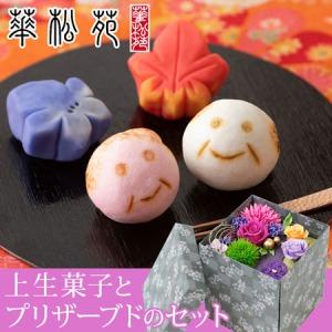 敬老の日 プリザーブドセット「華松苑 慶び紡ぎ合わせ箱 上生菓子詰合せ」