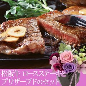 敬老の日 プリザーブドセット「松阪牛 ロースステーキ(150gX2枚)」