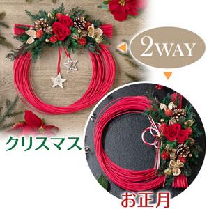 プリザーブド&ドライフラワー「リース クリスマス&お正月〜2way〜」