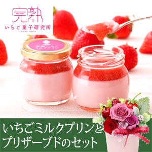 プリザーブドセット「完熟いちご菓子研究所 完熟いちごミルクプリン」