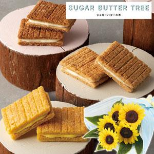 父の日 ひまわり花束セット「シュガーバターの木詰合せ」