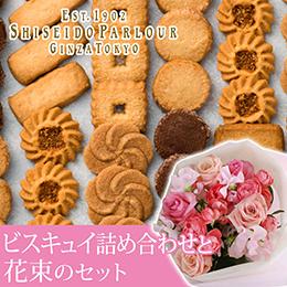 花束セット「資生堂パーラー ビスキュイ」