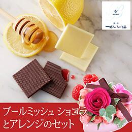 アレンジセット「ブールミッシュ キャレ・ショコラ」