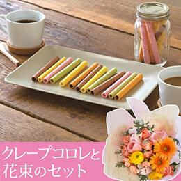 花束セット「中島大祥堂 クレープコロレ」