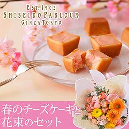 EX花束セット「資生堂パーラー 春のチーズケーキ(さくら味)」
