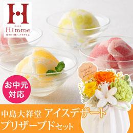お中元 プリザーブドセット「中島大祥堂 凍らせて食べる アイスデザート」