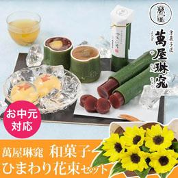 お中元 花束セット「萬屋琳窕 京のひんやりギフト」