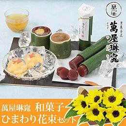 花束セット「萬屋琳窕 京のひんやりギフト」