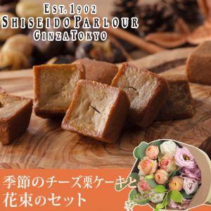 """EX花束セット「資生堂パーラー 季節のチーズケーキ""""マロン""""」"""