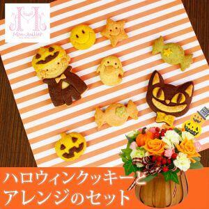 アレンジセット「Mon Juillet ハロウィーンアソートクッキーセット」