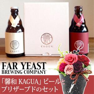 プリザーブドセット「馨和 KAGUA」 ビール2本セット