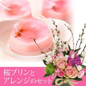 アレンジセット「つるや製菓 都留屋 桜プリン」