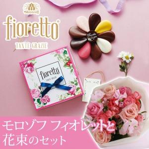 花束セット「モロゾフ フィオレット」