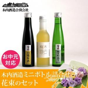 EXお中元 花束セット「木内酒造 山廃原酒・木内梅酒・純米吟造りミニボトルセット」