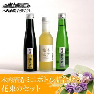 花束セット「木内酒造 山廃原酒・木内梅酒・純米吟造りミニボトルセット」