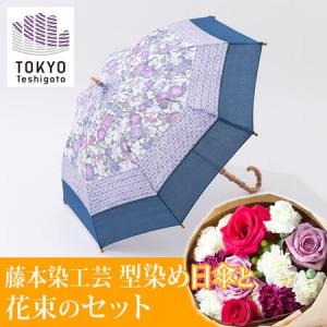 花束セット「東京手仕事 藤本染工芸 型染め日傘」