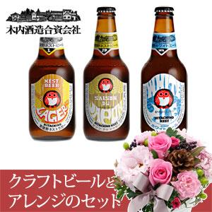 アレンジセット「木内酒造 フクロウラベルのネストビールギフト」