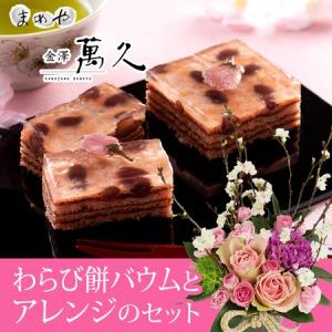 アレンジセット「まめや金澤萬久 わらび餅のバウム・桜」