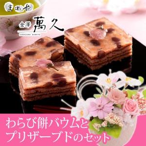 EXプリザーブドセット「まめや金澤萬久 わらび餅のバウム・桜」
