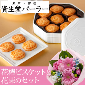 花束セット「資生堂パーラー 花椿ビスケット24枚入 限定缶ホワイト」