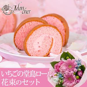 花束セット「モンシェール 堂島プティロール いちご」