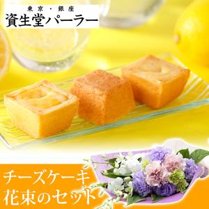 EX花束セット「資生堂パーラー 夏のチーズケーキ(レモン)」