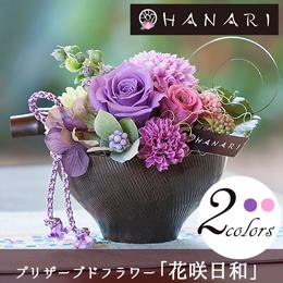 EXプリザーブドフラワー「花咲日和」