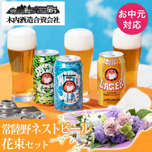 "EXお中元 花束セット「木内酒造 ""金賞受賞""フクロウラベルのネストビールセット」"