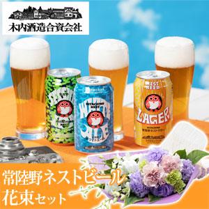 "EX花束セット「木内酒造 ""金賞受賞""フクロウラベルのネストビールセット」"