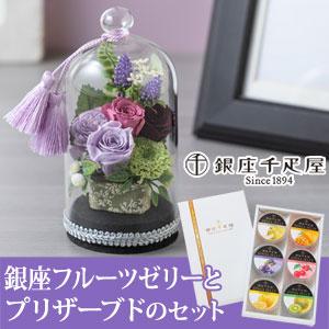お供え花セット「銀座千疋屋 銀座ゼリー(プリザーブド鐘音〜Shoon〜)」