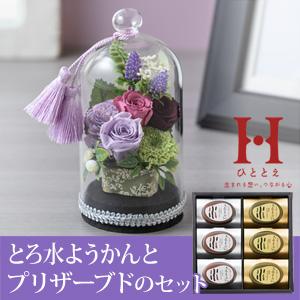 お供え花セット「中島大祥堂 とろ水ようかん(プリザーブド鐘音〜Shoon〜)」