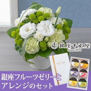 お供え花セット「銀座千疋屋 銀座ゼリー(アレンジ花明かり(白))」
