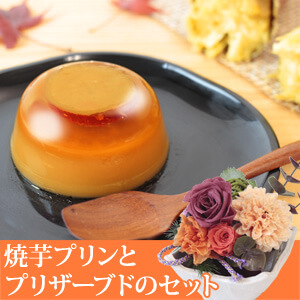 プリザーブドセット「つるや製菓 焼芋ぷりん」