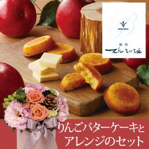 アレンジセット「ブールミッシュ うっとりりんごバターケーキ」