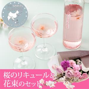 EX花束セット「やたがらす 北岡本店 さくらKIRAKIRA」