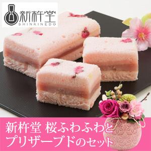 プリザーブドセット「新杵堂 桜ふわふわ」