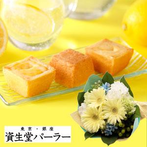 花束セット「資生堂パーラー 夏のチーズケーキ(レモン)」