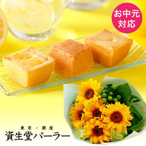 お中元 花束セット「資生堂パーラー 夏のチーズケーキ(レモン)」