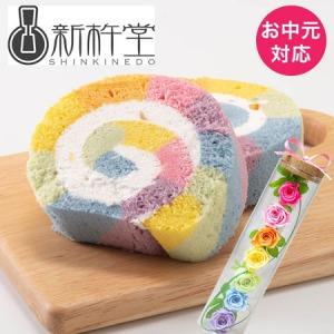 お中元 プリザーブドセット「新杵堂 幸せの7色レインボーロールケーキ」