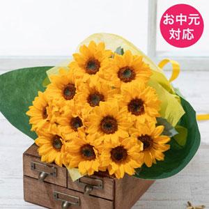 お中元 花束「太陽の贈りもの」12本