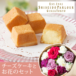 花束セット「資生堂パーラー チーズケーキ」
