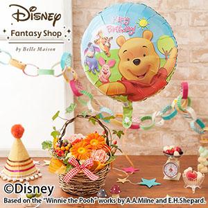 ディズニー アレンジメント「ぷわぷわバルーン〜Happy Birthday プーさん&フレンズ〜」