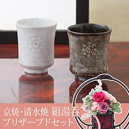 """プリザーブドセット「京焼・清水焼 組湯呑 """"櫛目印華""""」"""