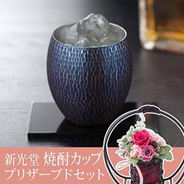 EXプリザーブドセット「新光堂 鎚目 焼酎カップ 青被仕上げ」