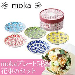 EX花束セット「mokaプレート5枚セット」