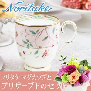 プリザーブドセット「ノリタケ マグカップ花更紗」