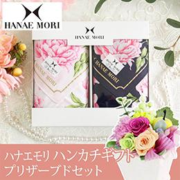 EXプリザーブドセット「ハナエモリ 2枚入りハンカチギフト」