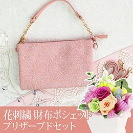 プリザーブドセット「花刺繍 財布ポシェット」